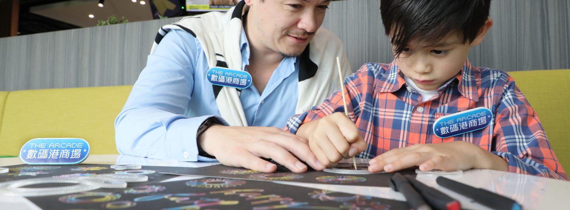 父親節週末與爸爸於數碼港「STEM碼學堂」一同動腦筋【6月17-18日】