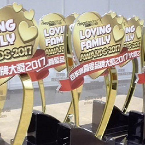 百家寶關愛品牌大獎2017