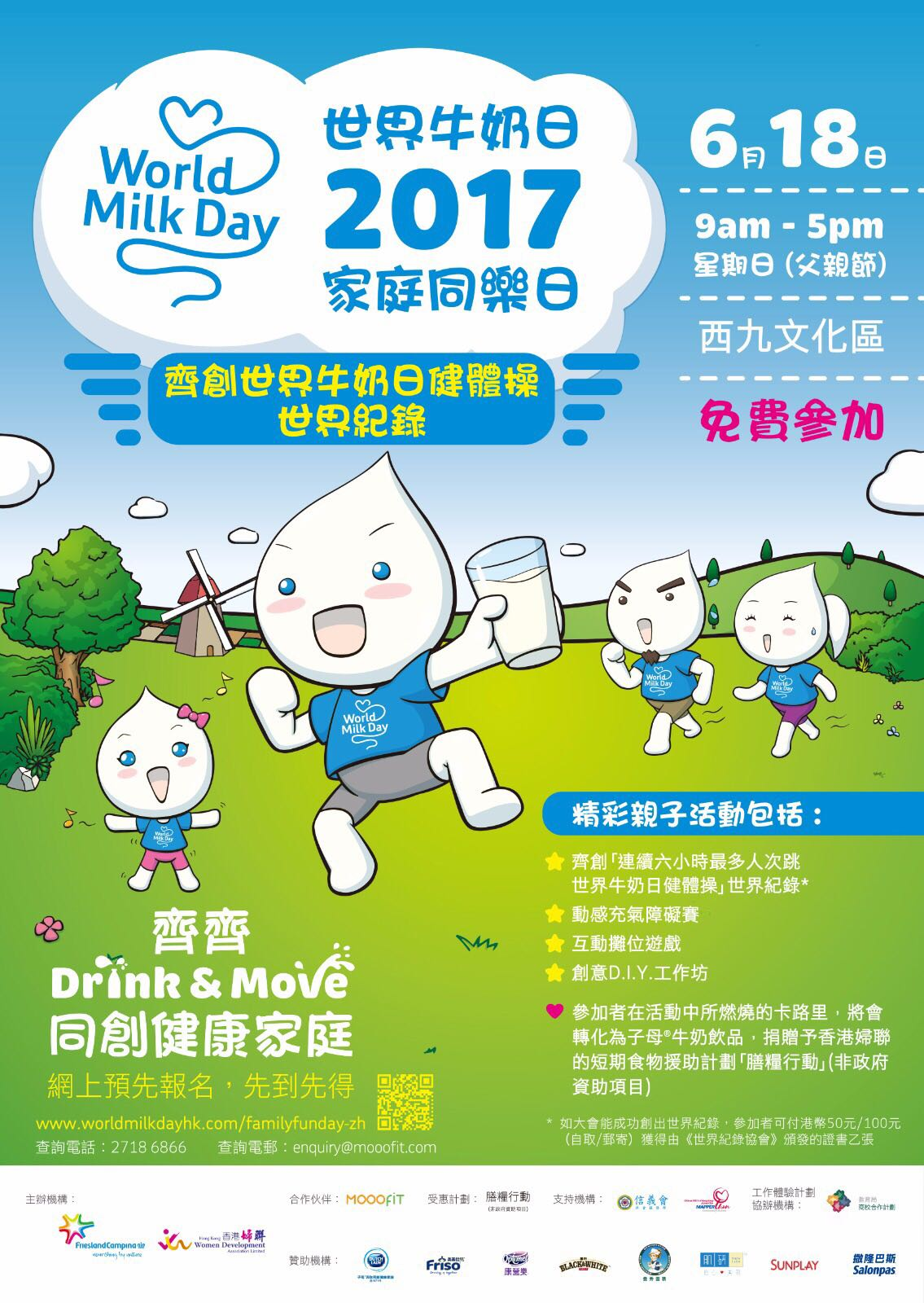 世界牛奶日- 家庭同樂日【6月18日】