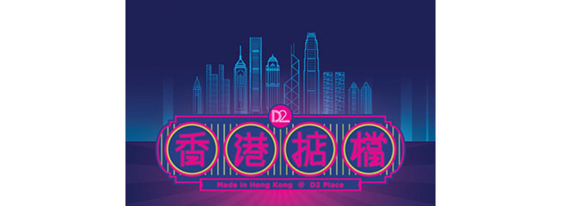 「香港掂檔」夏日嘉年華  【7月1日至8月31日】