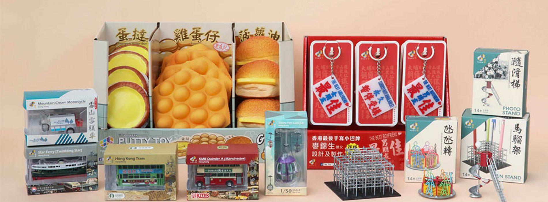 香港經典玩意收藏