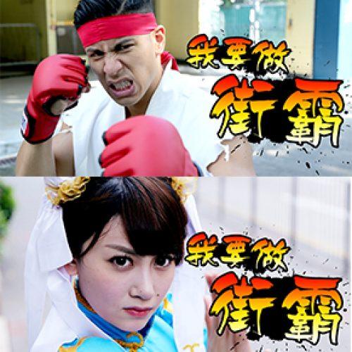 極罕1:1 Street Fighter主角首現香港!