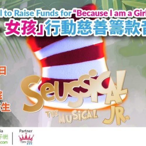 送總值$2,880 Seussical Jr.音樂劇門票X「愛.女孩」行動慈善籌款