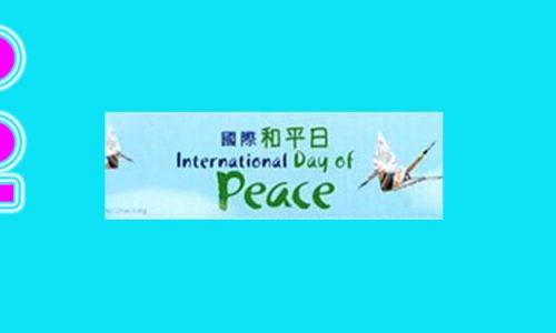 9.21世界和平日由來