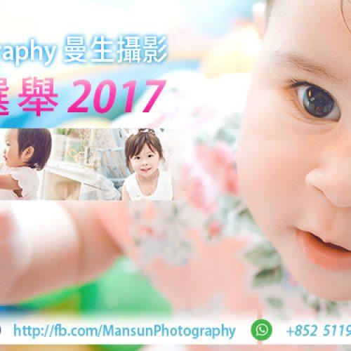 百家寶X Mansun Photography「靚靚準媽媽選舉2017」送總值 $4,600 初生嬰孩家庭攝影服務