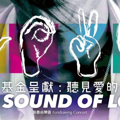 送總值$2500《百仁基金呈獻:聽見愛的聲音》慈善音樂門票