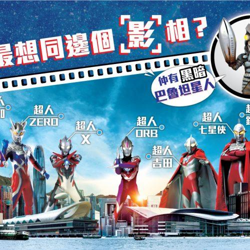 科學園 Ultraman Run HK 2017 超人主題嘉年華免費入場