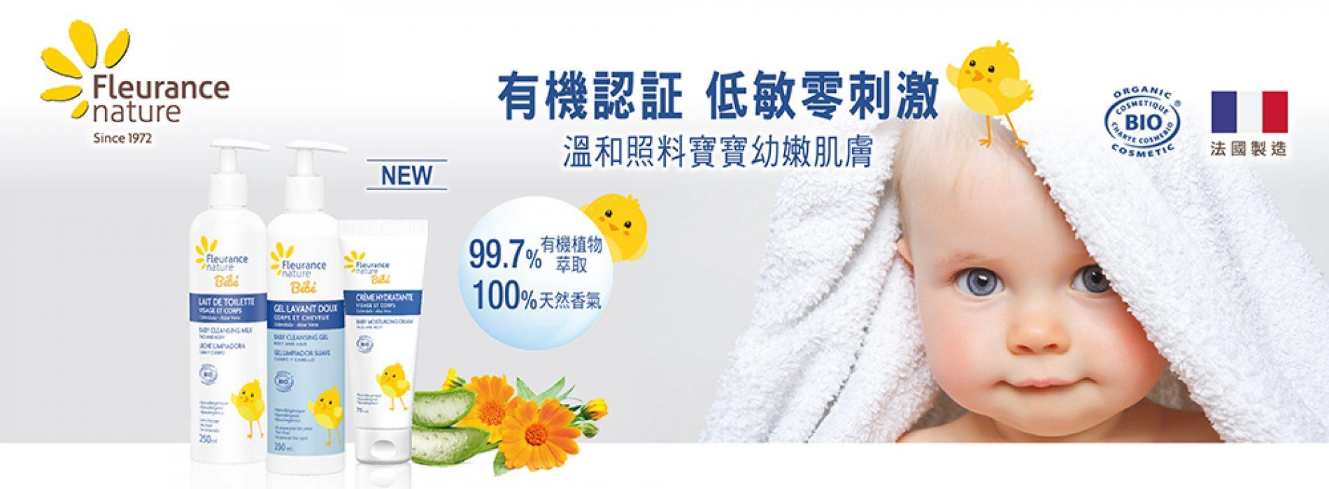 送總值$3,000 Fleurance Nature有機嬰兒護膚套裝
