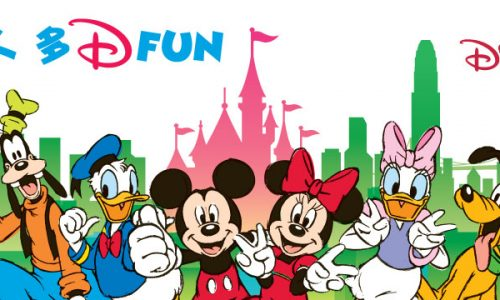 「香港人 多 Fun」大抽獎 送出 50,000 張香港迪士尼樂園門票