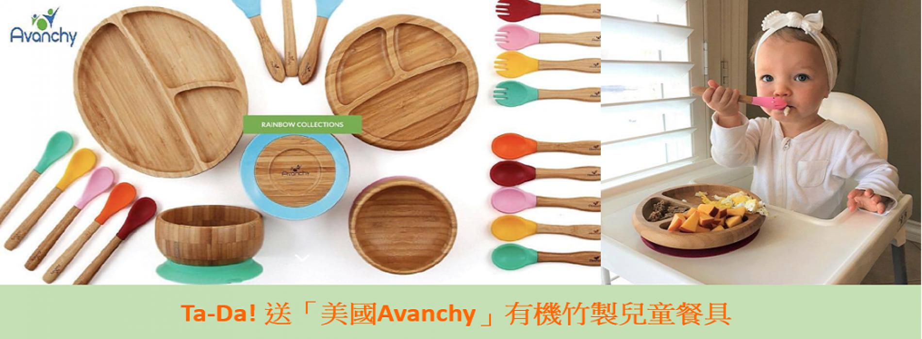 Peegaboo送禮:美國 Avanchy 有機竹製兒童餐具