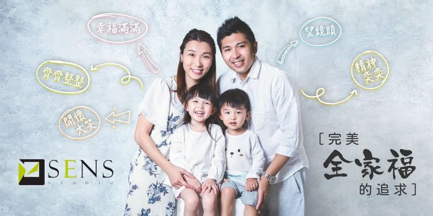 SENS Studio 11周年企劃「理想的全家福」- 送50套家庭攝影套餐