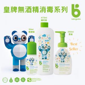 Babyganics「天然保濕抗敏」潔護膚品