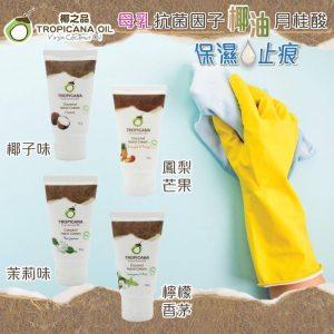 Tropicana「天然保濕抗敏」潔護膚品
