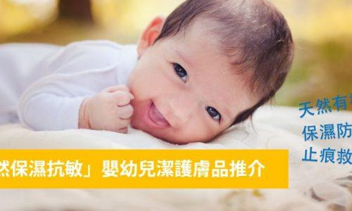 冬日必備 · 嬰幼兒「天然保濕抗敏」潔護膚品推介