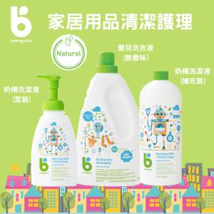 對抗肺炎-必備消毒清潔用品: 美國品牌Babyganics