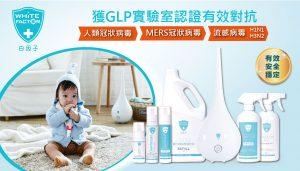 對抗肺炎-必備消毒清潔用品: White Factor白因子