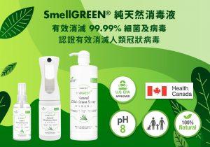 對抗肺炎-必備消毒清潔用品: 加拿大產品SmellGREEN