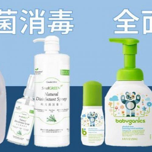 【對抗肺炎 · 必備消毒清潔用品清單+發貨日子】