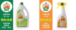 對抗肺炎-必備消毒清潔用品: 新加坡品牌GK淨可立