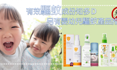 有效驅蚊成份知多D!另有嬰幼兒驅蚊產品推介