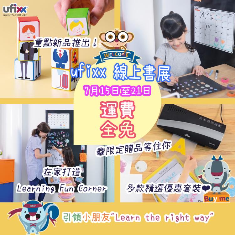 ufixx線上書展優惠: 多款「創意黏貼」教材玩具