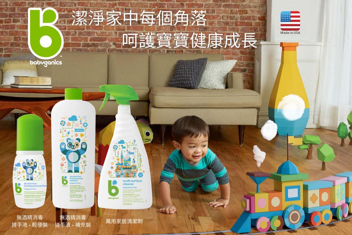 Babyganics嬰幼兒及家居清潔消毒用品