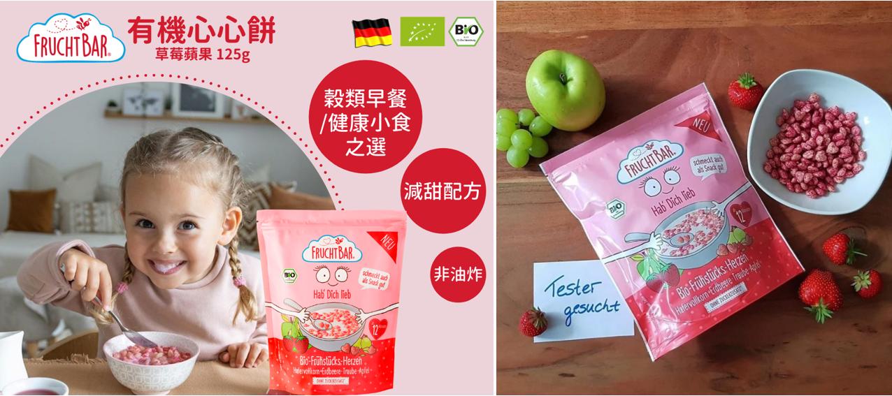 德國FruchtBar有機心心餅 (草莓蘋果口味)