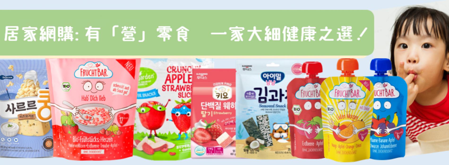 【居家網購:有「營」零食 · 一家大細健康之選】