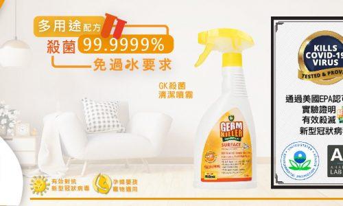 有效對抗新型肺炎 · 要跟ASTM國際標準︱新加坡品牌「GK淨可立」理想之選!