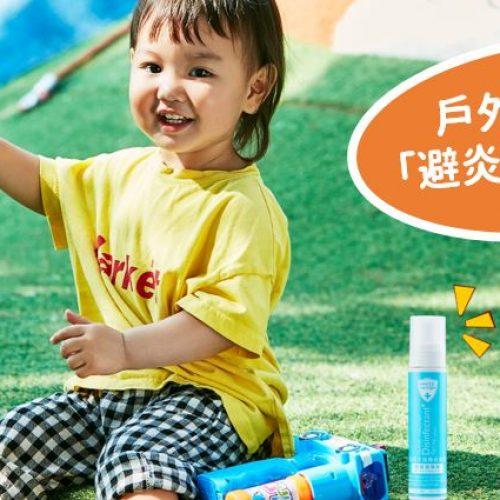 【育兒健康TIPS: 戶外「避炎防蚊」必備孖寶】