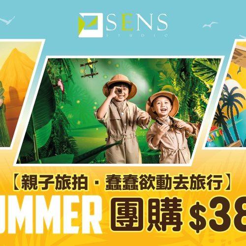 【著數優惠】SENS「親子旅拍‧蠢蠢欲動去旅行…團購攝影優惠」📸︱每套震撼價HK$388 ‼️